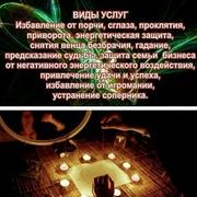 Магическая  помощь.для всей семьи  и все виды помощи