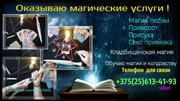 ВОЗВРАТ ЛЮБИМЫХ И БЛУДНЫХ МУЖЕЙ+37525 613 41 93 viber