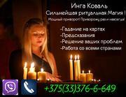 ✅ +375(33)376-6-649 Viber ✅ Ваша жизнь обязательно должна наполниться