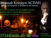 Приворот в Витебске, Сильная Колдовская магия отАслана