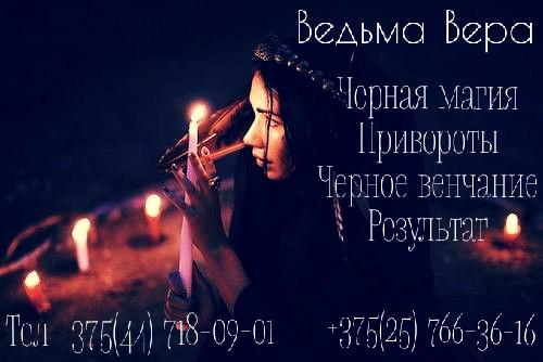 Магические услуги гадание приворот в Витебске Вера Николаевна