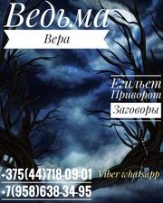 Услуги магии гадание Витебский переворот в Витебске гадалка в Витебске