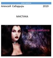 Электронная  книга - Время  вампиров