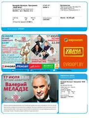 Продам 2 билета на концерт Меладзе в Витебске 17.07