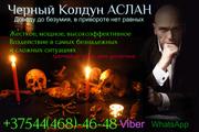 Колдовство в Витебске, реальная помощь