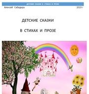 Электронная  книга  - Детские  сказки  в  стихах  и  прозе